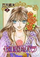 七王国のバラ(2) (冬水社・いち*ラキコミックス)