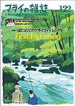 フライの雑誌 122(2021夏号): 特集◉はじめてのフライフィッシング1 First Fly Fishing 〈フライの雑誌〉式フライフィッシング入門! 楽しい底なし沼のほとりへご案内します|初公開 ホットワックス・マイナーテクニック 島崎...