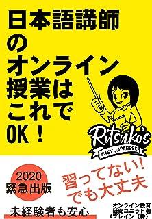 日本語講師のオンライン授業はこれでOK!: 習ってない!でも大丈夫