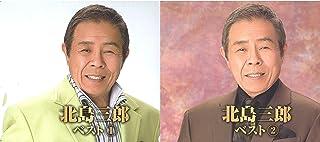 北島三郎 ベスト セット CD4枚組 WCD-681-682