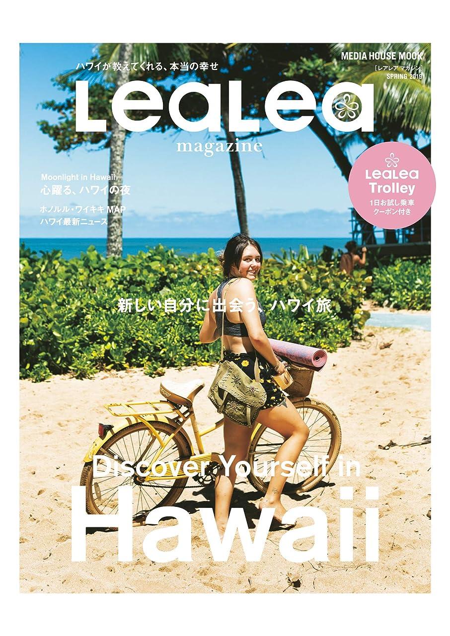 こんにちは職人リーガンLeaLea magazine [レアレア マガジン] 2019 SPRING (メディアハウスムック)