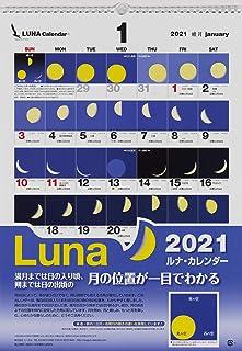 【2021年版・壁掛】ルナカレンダー B3判