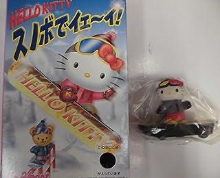 HELLO KITTY ハローキティ スノボでイェ~イ! 4.キティ【ジャケット:グレー ボード:黒】 単品 食玩