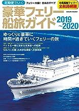 表紙: 定期便でいく豪華フェリー船旅ガイド 2019-2020 (サクラBooks) | 笠倉出版社