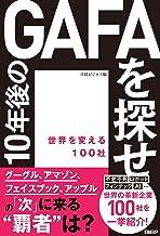 表紙: 10年後のGAFAを探せ 世界を変える100社   日経ビジネス