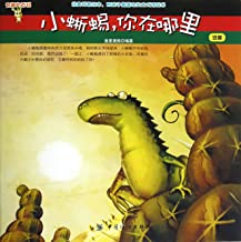 Where are you, Little Lizard (Desert)/Interesting Encyclopedia (Chinese Edition)