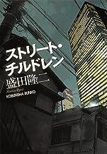 表紙: ストリート・チルドレン (光文社文庫) | 盛田 隆二