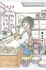 はじめてのはじめちゃん (思い出食堂コミックス) Kindle版