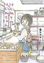 表紙: はじめてのはじめちゃん (思い出食堂コミックス) | 福丸やすこ
