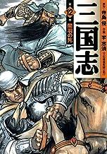 表紙: 三国志 12 (MFコミックス フラッパーシリーズ) | 李 志清