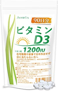 JAY&CO. ビタミンD3 90日分 お得サイズ 日本製造 (1日1粒1200IU)