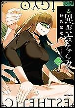 表紙: 異形ヱステティック 2 (MFコミックス フラッパーシリーズ) | 鈍色家電