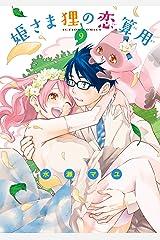 姫さま狸の恋算用 : 9 (アクションコミックス) Kindle版