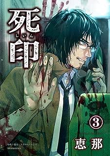 死印 3話 (画期的コミックス)