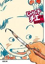 じゃりン子チエ(12) (双葉文庫)