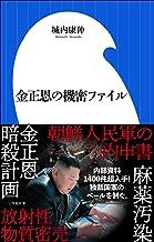 表紙: 金正恩の機密ファイル(小学館新書) | 城内康伸