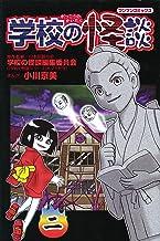学校の怪談 (2) (ブンブンコミックス)
