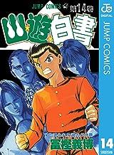表紙: 幽★遊★白書 14 (ジャンプコミックスDIGITAL) | 冨樫義博