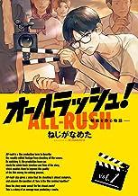 表紙: オールラッシュ! 映画を作る物語 vol.1 (BRIDGE COMICS) | ねじが なめた