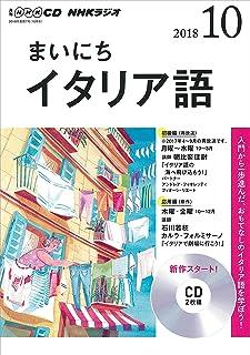 NHK CD ラジオ まいにちイタリア語 2018年10月号