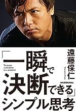 表紙: 「一瞬で決断できる」シンプル思考 | 遠藤 保仁