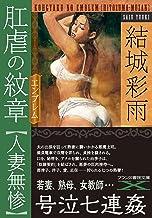 肛虐の紋章【人妻無惨】 (フランス書院文庫X)