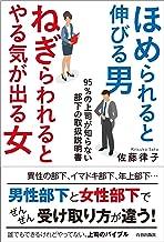 表紙: ほめられると伸びる男×ねぎらわれるとやる気が出る女 95%の上司が知らない、部下の取扱説明書   佐藤 律子