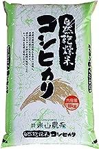【玄米】 元年産 富山県産 コシヒカリ 米山農産の特別栽培米 (10kg) 農家直送 自然乾燥米 DAG米 一等米