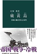 表紙: 硫黄島 国策に翻弄された130年 (中公新書) | 石原俊