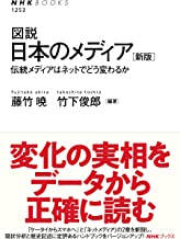 表紙: 図説 日本のメディア [新版] 伝統メディアはネットでどう変わるか NHKブックス | 藤竹 暁