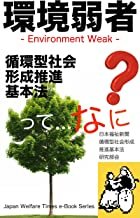 Recycling Society Formation Promotion Basic Law: Environment Vulnerable People Japan Welfare Times e-Book Series (Japanese...