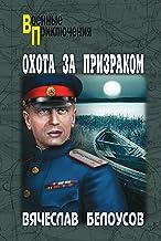 Охота за призраком (Военные приключения) (Russian Edition)