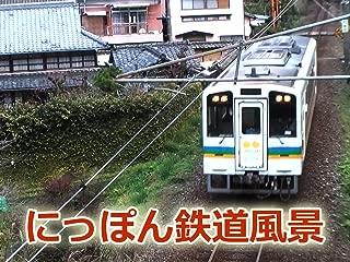 にっぽん鉄道風景
