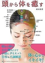 表紙: 頭から体を癒す 頭・手・足から体を癒す | 森田 真理