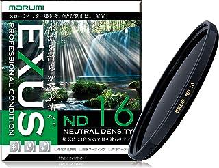 MARUMI NDフィルター EXUS ND16 55mm 光量調節用 142083