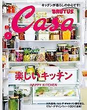表紙: Casa BRUTUS(カーサ ブルータス) 2017年 7月号 [楽しいキッチン] [雑誌] | カーサブルータス編集部