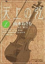 表紙: 天上の弦(1) (ビッグコミックス) | 山本おさむ