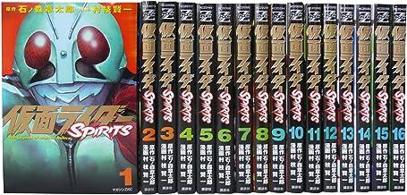 仮面ライダーSPIRITS 全16巻 完結セット (マガジンZコミックス)