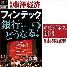 フィンテックで銀行はどうなる (週刊東洋経済eビジネス新書 No.213)