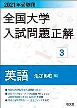 2021年受験用 全国大学入試問題正解 英語(追加掲載編)