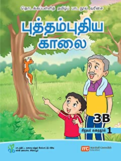 Tamil Language Student's Reader 3B Book 1 for Primary Schools (TLPS) (Theen Thamizh) NEW!
