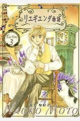 リエギエンダ物語 3巻 Kindle版