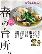 表紙: 四季dancyu 春の台所。   プレジデント社