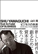 表紙: ビジネスの未来――エコノミーにヒューマニティを取り戻す | 山口 周