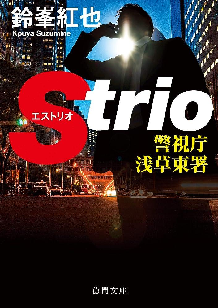 ゴージャスくつろぐバーベキュー警視庁浅草東署Strio (徳間文庫)