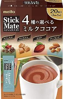 名糖産業 スティックメイトミルクココアアソート20P ×2箱