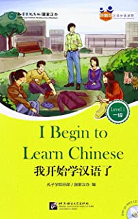 I Begin to Learn Chinese (for Adults): Friends Chinese Graded Readers (Level 1) (English and Chinese Edition)