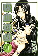 表紙: 吸血遊戯<ヴァンパイア・ゲーム>(11) (ウィングス・コミックス) | JUDAL