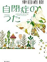 表紙: 自閉症のうた (角川学芸出版単行本)   東田 直樹