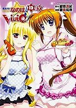 魔法少女リリカルなのはViVid 13 限定版 (角川コミックス・エース 169-21)